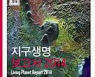 지구생명보고서 2014 한글판 완역본